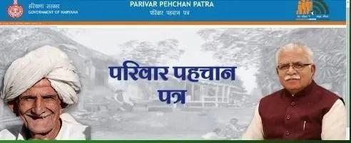 पीपीपी हरियाणा के लिए ऑनलाइन आवेदन कैसे करें - Family ID card Kaise Online banaye Haryana 2021