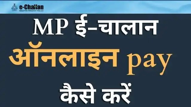 Online Challan Kaise Bhare MP 2021