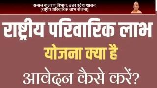 Rastriya Parivarik Labh Yojana Status ऑनलाइन कैसे देखें