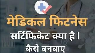 Swasthya Praman Patra kya hai