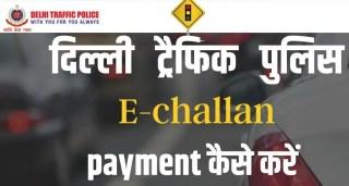 traffic police Delhi challan online payment कैसे करें।
