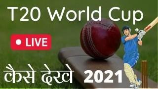 Free mein T20 World Cup live Kaise Dekhe