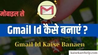 Gmail Id Kaise Banaen