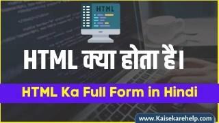 html ka full form in hindi