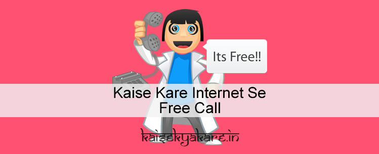 Internet Se Free Call