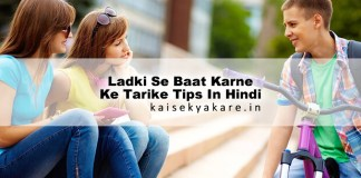 Ladki Se Baat Karne Ke Tarike, Kaise Baat Kare Tips In Hindi