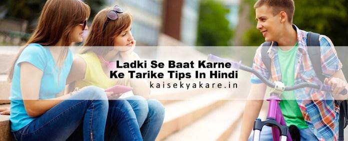 Ladki Se Baat Karne Ke Tarike, Kaise Baat Kare Tips In Hindi