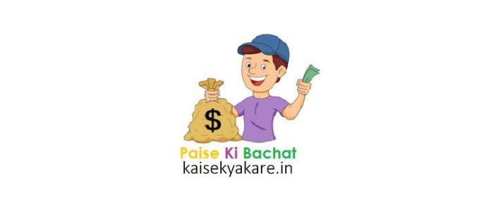 Paise Ki Bachat Kaise Kare Hindi | Treeke Tips