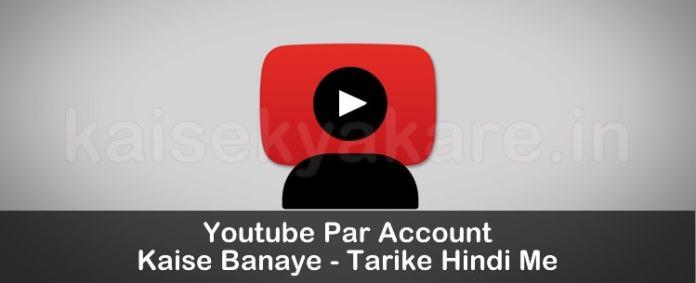 Youtube Account
