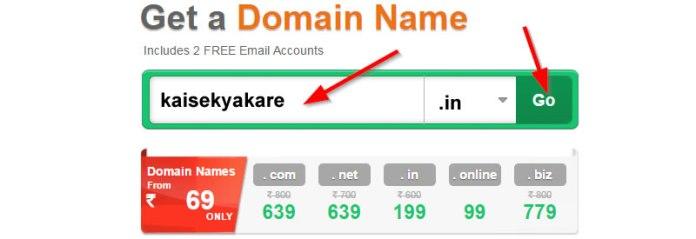 Bigrock Se Domain Kaise Kharide