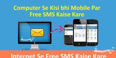 Computer Se Mobile Par SMS Karna