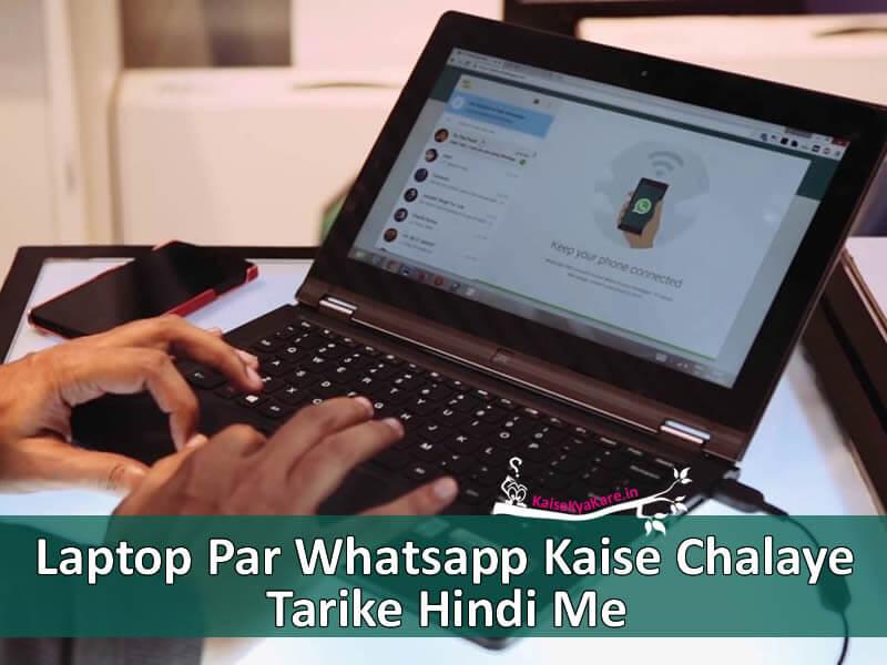 Laptop Par Whatsapp Kaise Chalaye