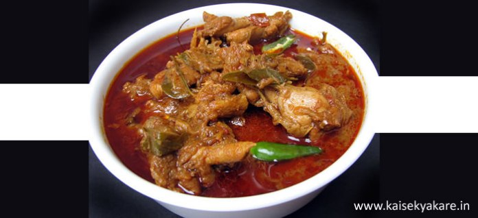 Simple Chicken Curry Recipe in Hindi
