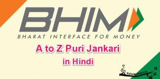 Bhim App Ki Jankari