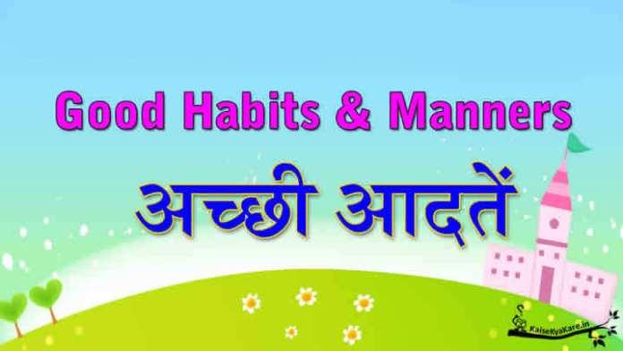 Good Habits in Hindi