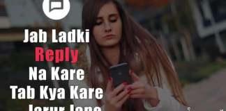Jab Ladki Reply Na Kare To Kya Kare