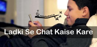 Ladki Se Chat Kaise Kare