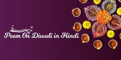 Poem On Diwali in Hindi