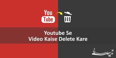 Youtube Se Video Kaise Delete Kare