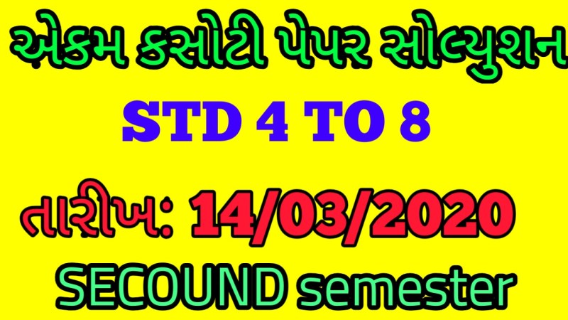 STD 4 to 8 Unit Test Paper solutions 14/03/20