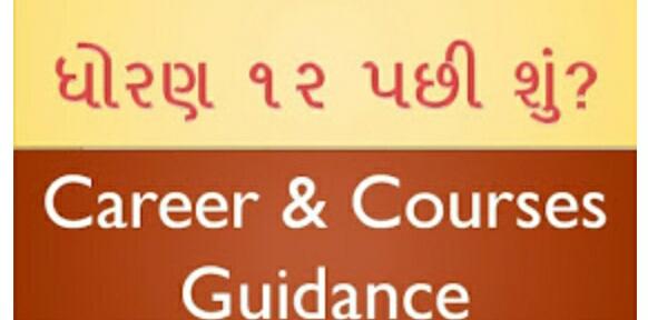 Career Guideline Book In Gujarati std 12