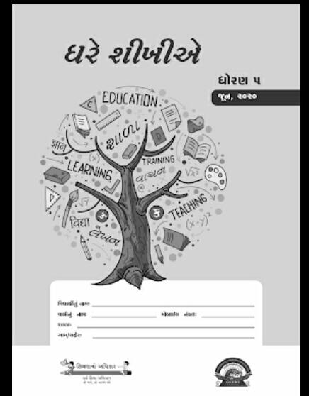 GCERT Study Materials PDF Std 5