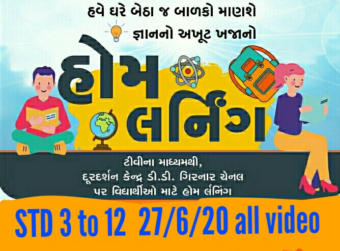 Std 3 to 12 DD Girnar Home Learning Video 27/6/20
