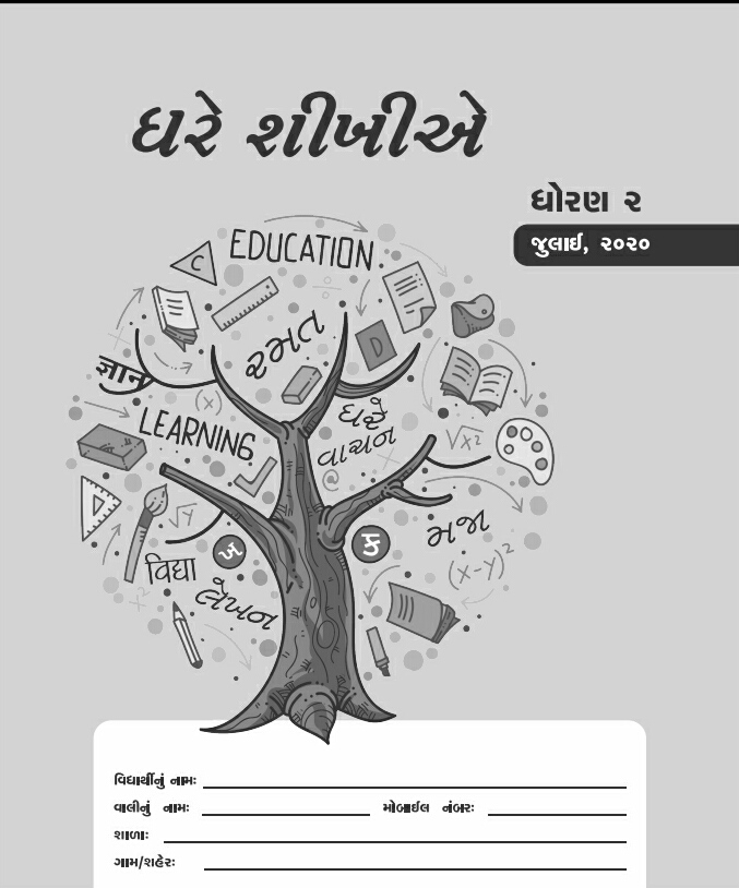 Std 2 Gare Shikhiye PDF Book July 2020