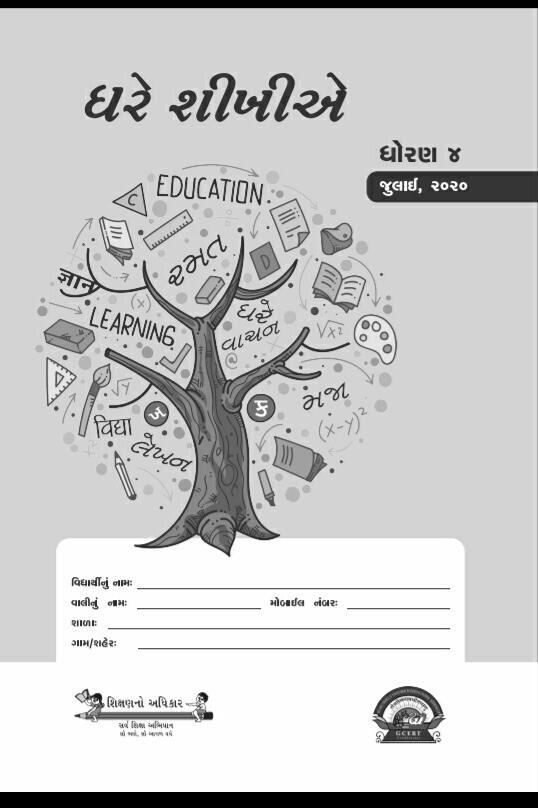 Std 4 Gare Shikhiye PDF Book July 2020