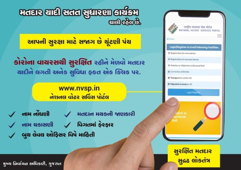 Voter List Continuous Improvement Program (Online)
