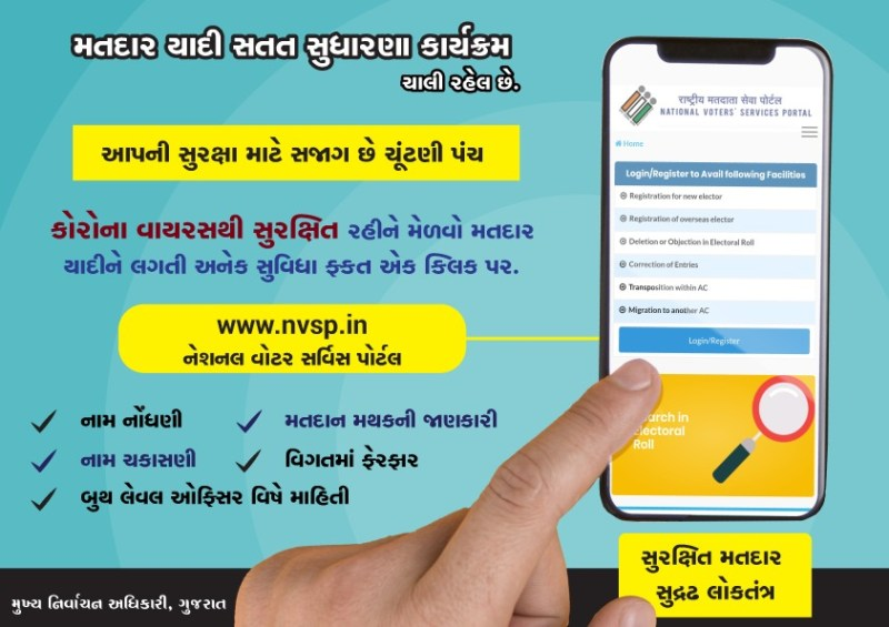 Voter List Continuous Improvement Program (Online)