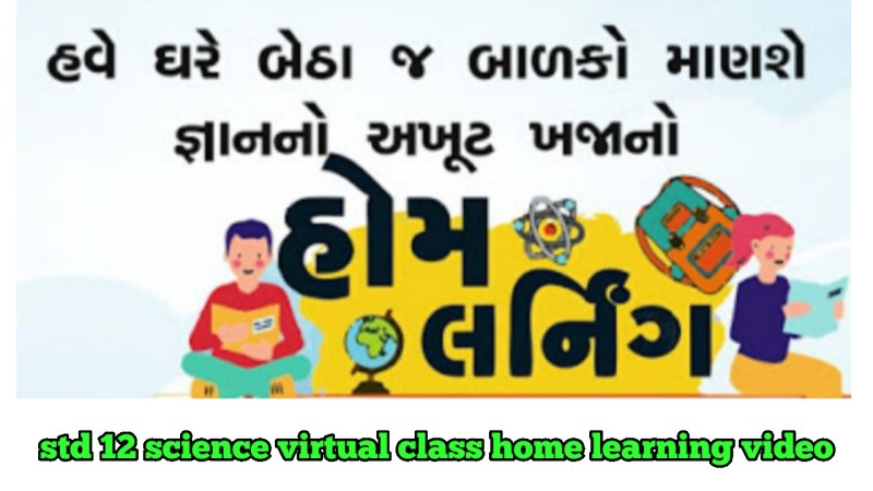 std 12 Science Virtual class daily Home Learning Video