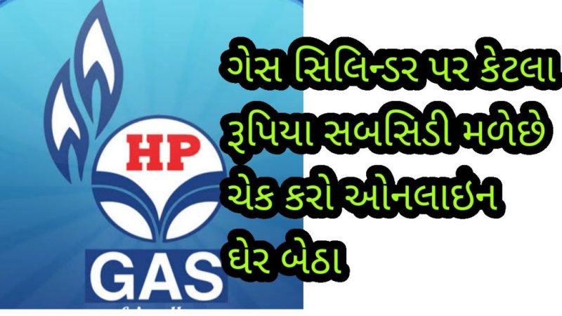 How To Check LPG gas cylinder getting subsidy or not?