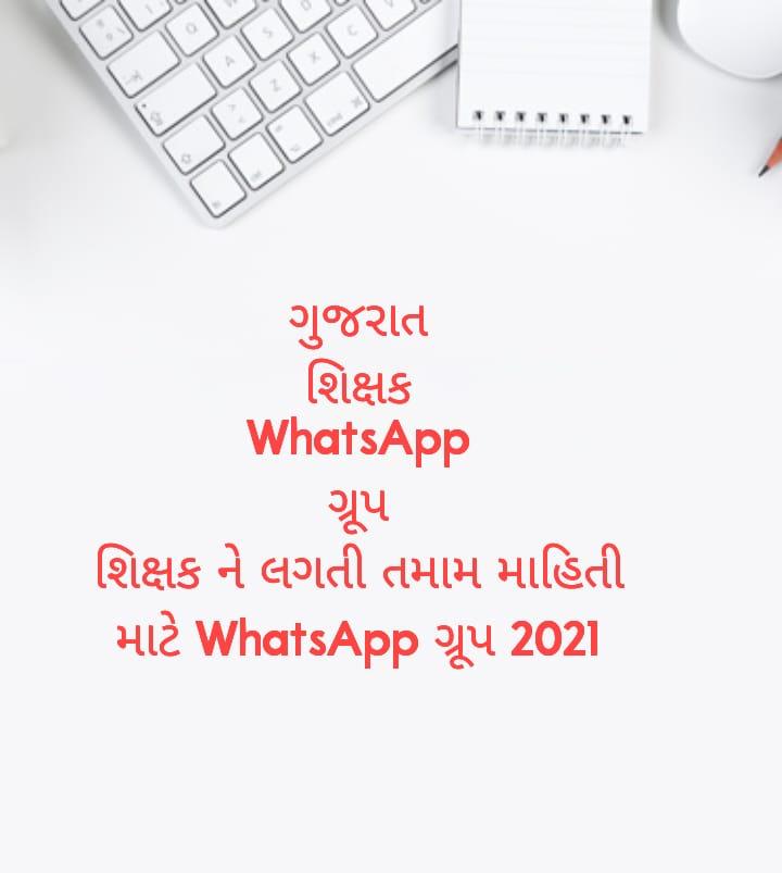 Latest Gujarat Teacher WhatsApp Group Link list 2021