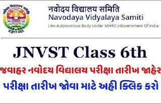 How To Apply For Jawahar Navodaya Vidyalaya  Test