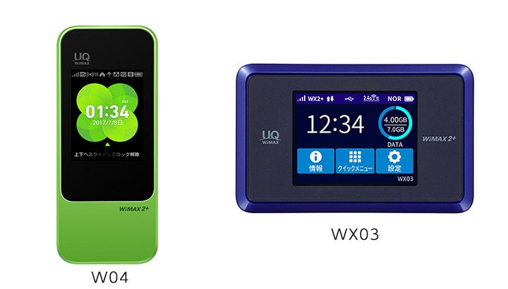 WiMAX機種で「WX03」と「W04」どちらを購入すべき?
