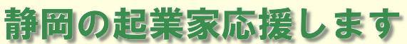 静岡の起業家応援します