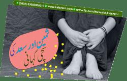 """<font face=""""jameel noori nastaleeq"""">علاج سے پہلے اور علاج کے بعد - سچی کہانی؛ ثمین کی اپنی زبانی"""