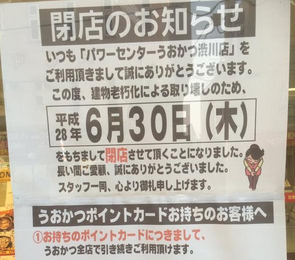 渋川ショッピングプラザ