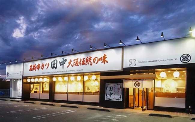 串カツ田中 東大和店