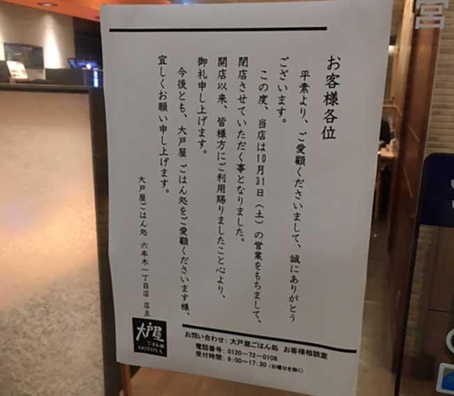 大戸屋ごはん処 六本木一丁目店