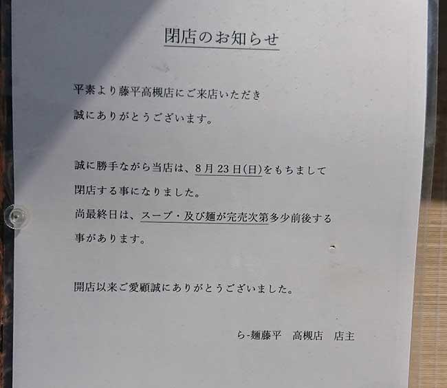 らー麺藤平 高槻店