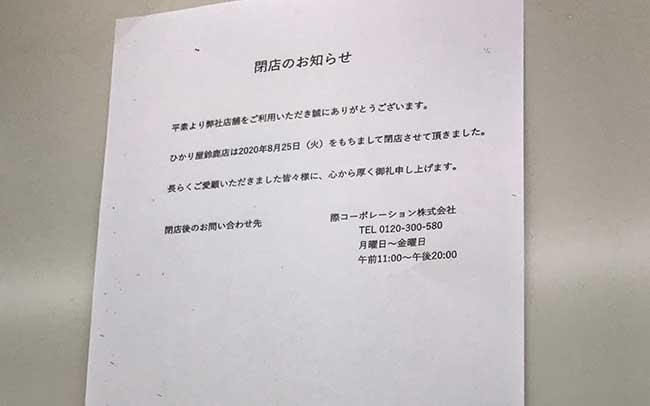 ひかり屋 イオンモール鈴鹿店
