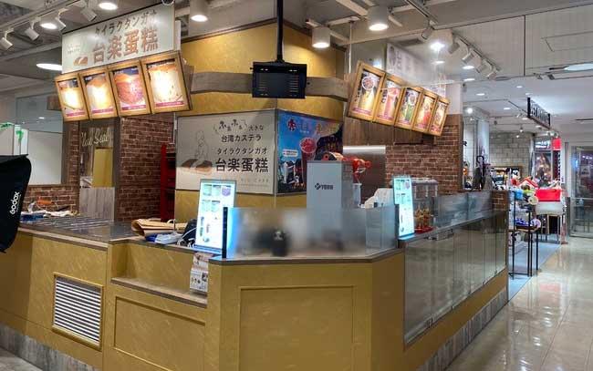 台楽蛋糕&台楽茶 キャナルシティオーパ店