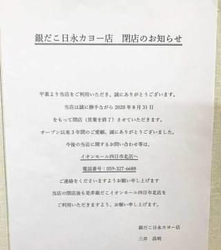 築地銀だこ 日永カヨー店