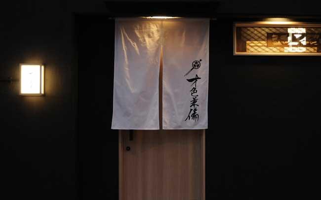 錦糸町焼肉 才色兼備