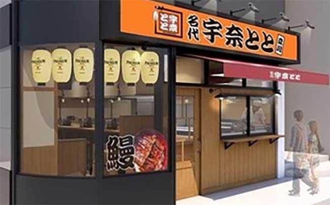 名代 宇奈とと 立川店