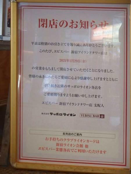 札幌 開店 閉店