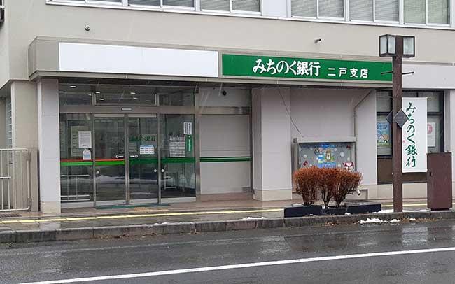 みちのく銀行 二戸支店