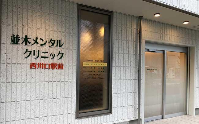 並木メンタルクリニック西川口駅前